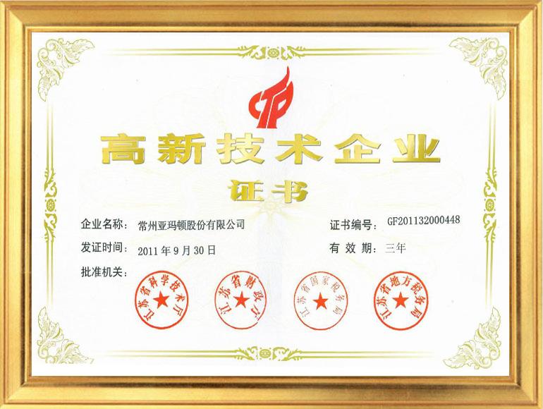 2011高新技术企业证书.jpg