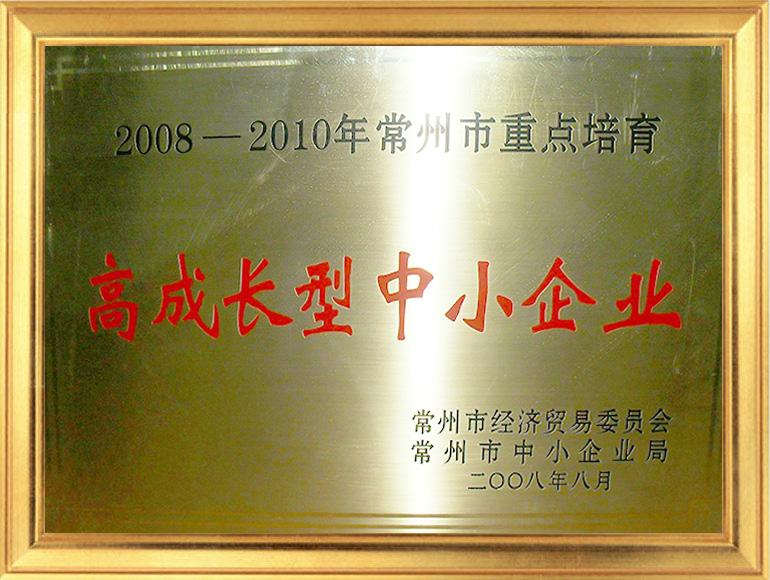 2008-2010市高成长型中小企业.jpg
